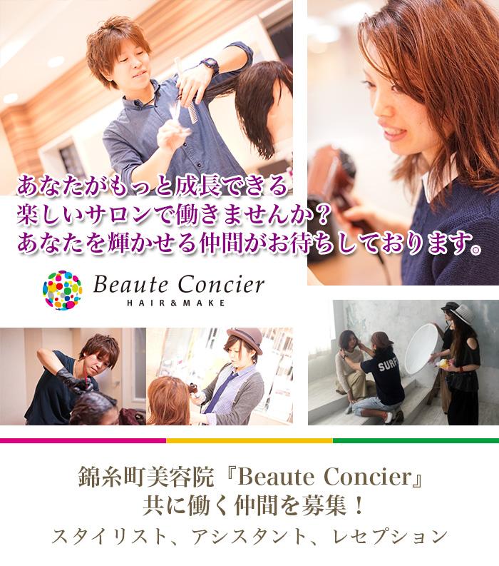 錦糸町の美容室ボーテコンシェル採用情報
