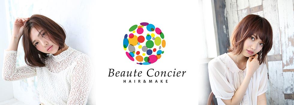 縮毛矯正に定評のある錦糸町の美容室(美容院)Beaute Concier(ボーテコンシェル)
