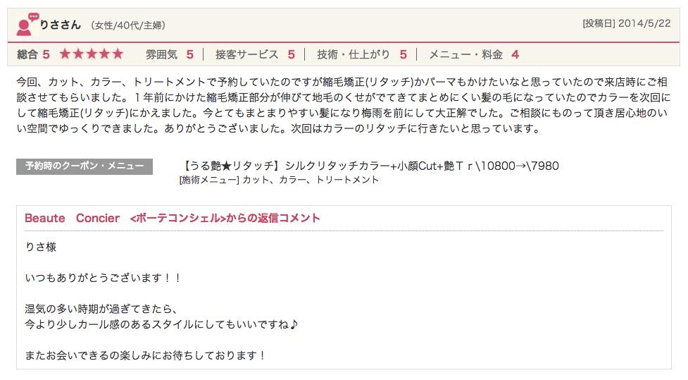 スクリーンショット 2014-06-21 16.25.57