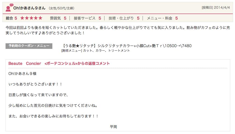 スクリーンショット 2014-06-20 20.50.47