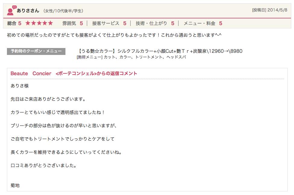 スクリーンショット 2014-06-21 15.41.36