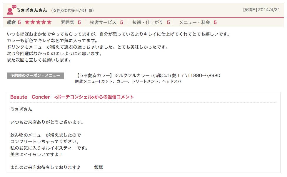 スクリーンショット 2014-06-21 15.31.12
