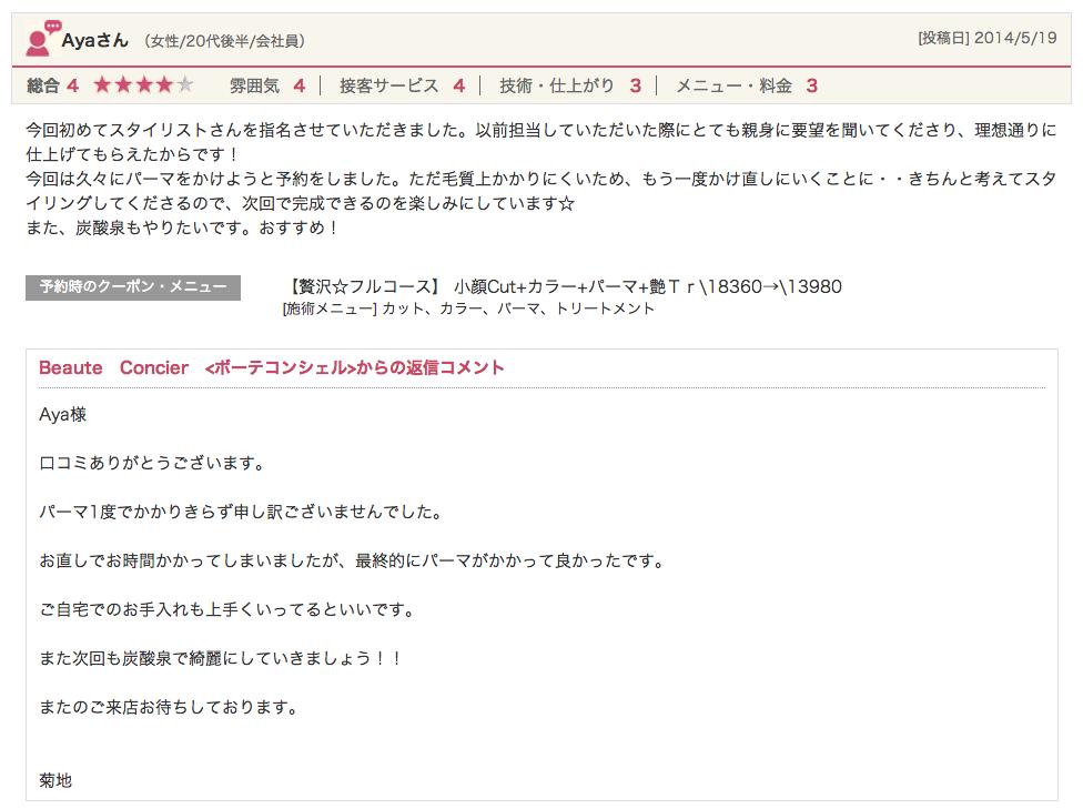 スクリーンショット 2014-06-21 16.22.02