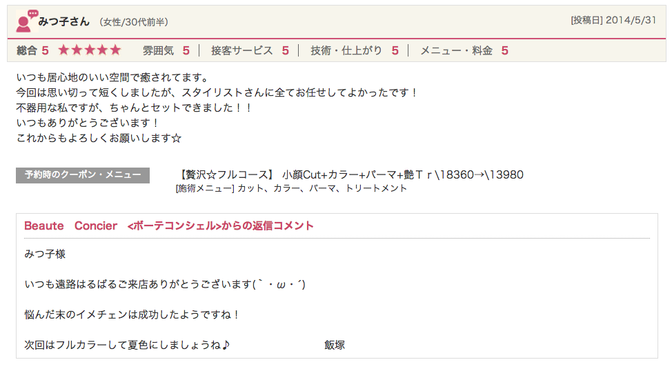 スクリーンショット 2014-06-21 16.41.12