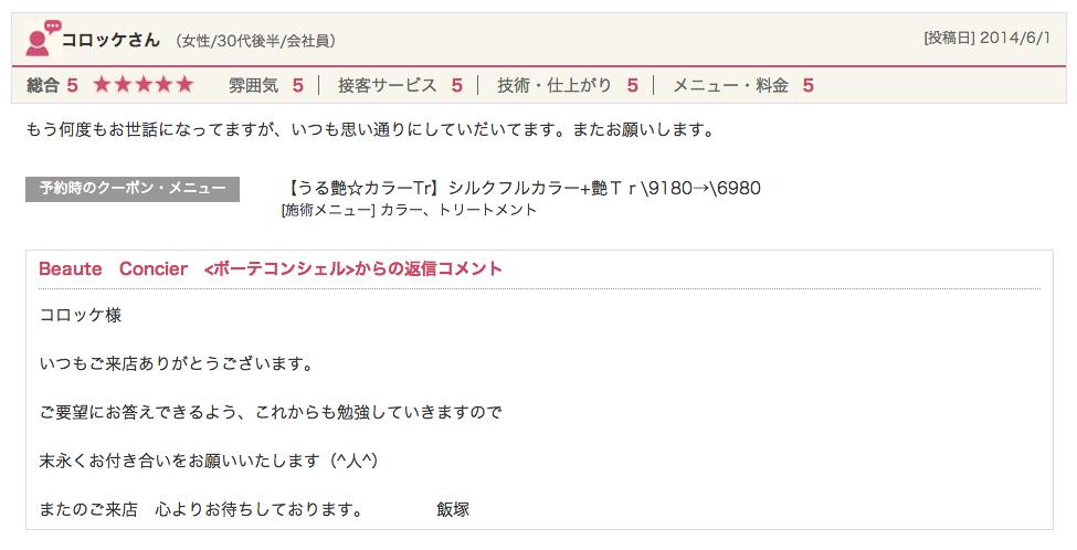 スクリーンショット 2014-06-21 16.42.20