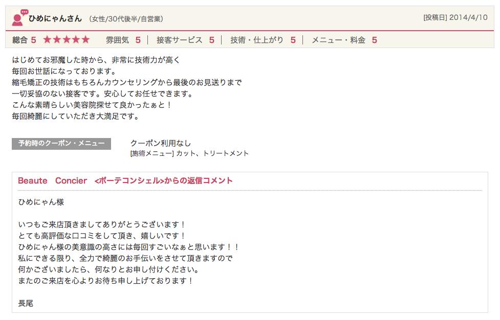 スクリーンショット 2014-06-20 21.01.47