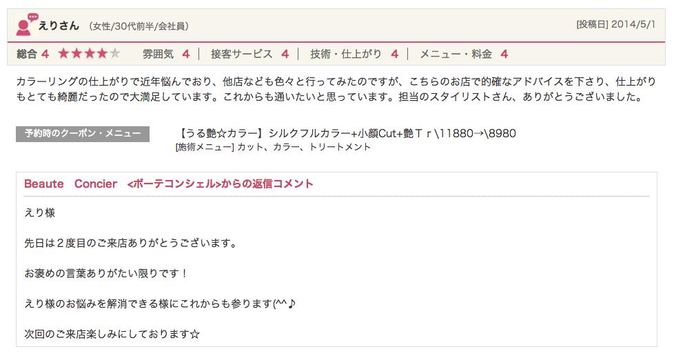 スクリーンショット 2014-06-21 15.38.46