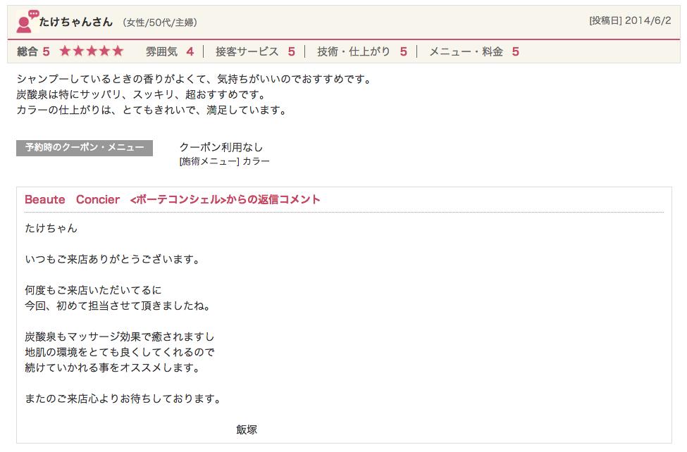 スクリーンショット 2014-06-21 16.44.42