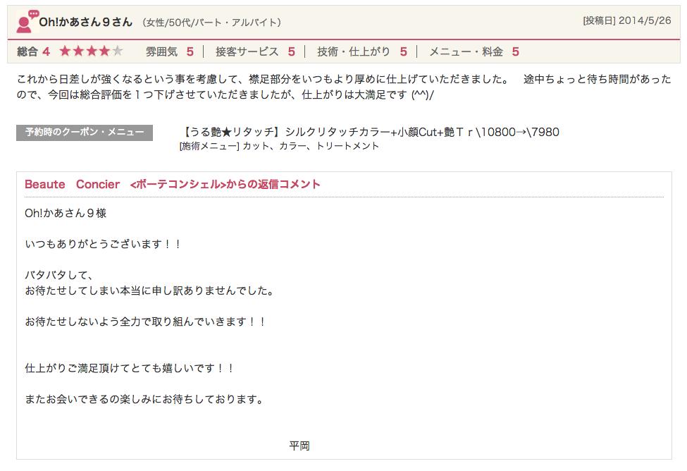 スクリーンショット 2014-06-21 16.37.43
