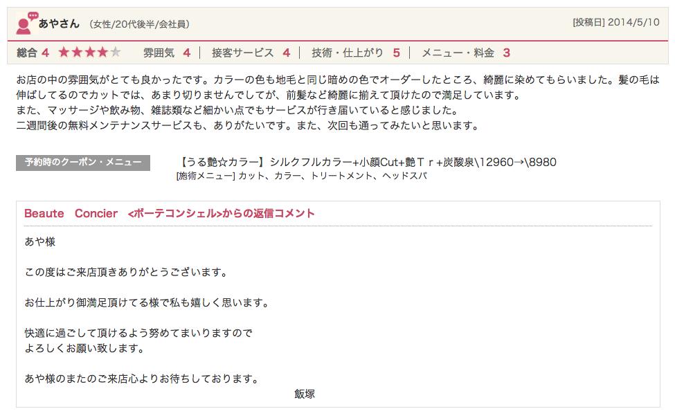 スクリーンショット 2014-06-21 15.45.33