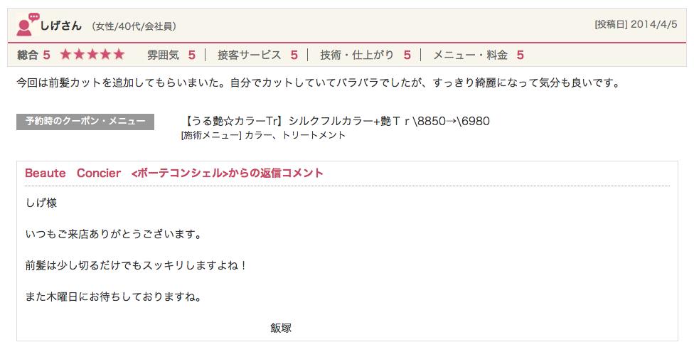 スクリーンショット 2014-06-20 20.53.45
