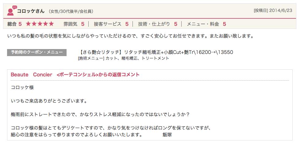 スクリーンショット 2014-07-12 13.01.11