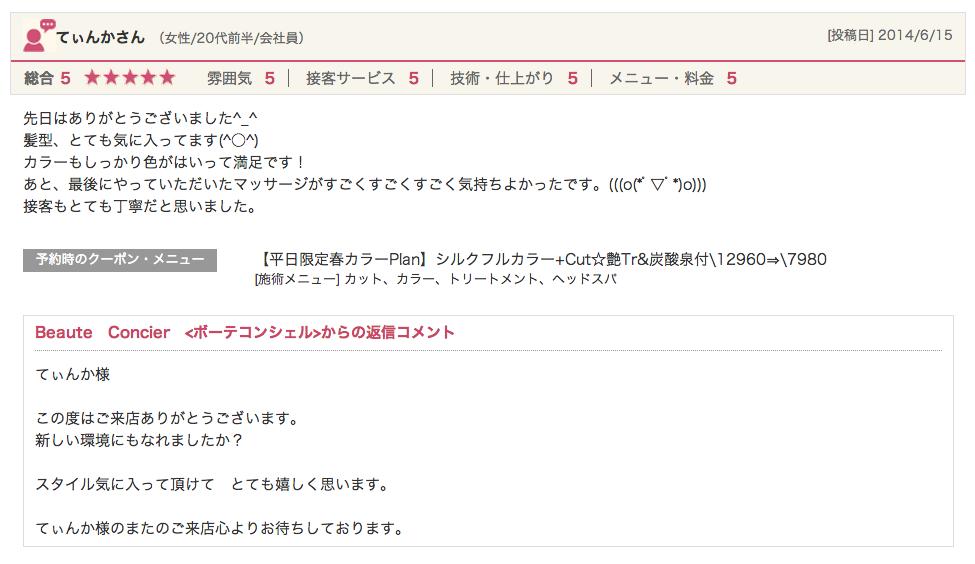 スクリーンショット 2014-06-21 16.45.58