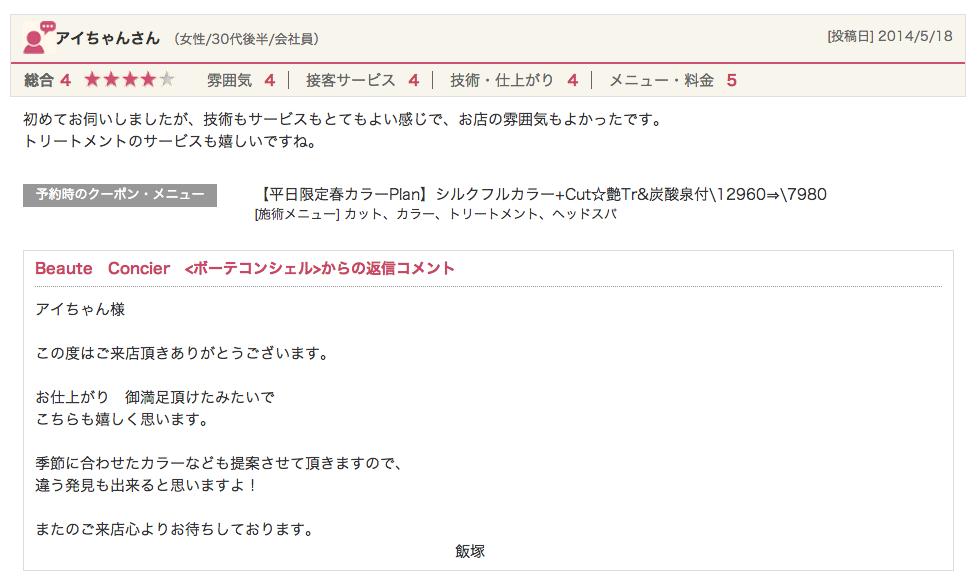 スクリーンショット 2014-06-21 15.51.17