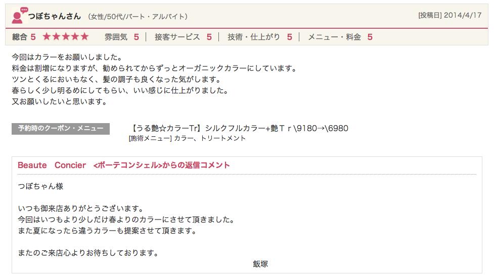 スクリーンショット 2014-06-21 15.26.51