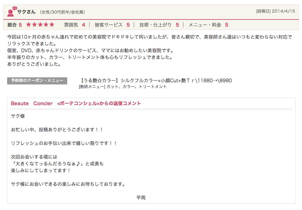 スクリーンショット 2014-06-21 15.24.12