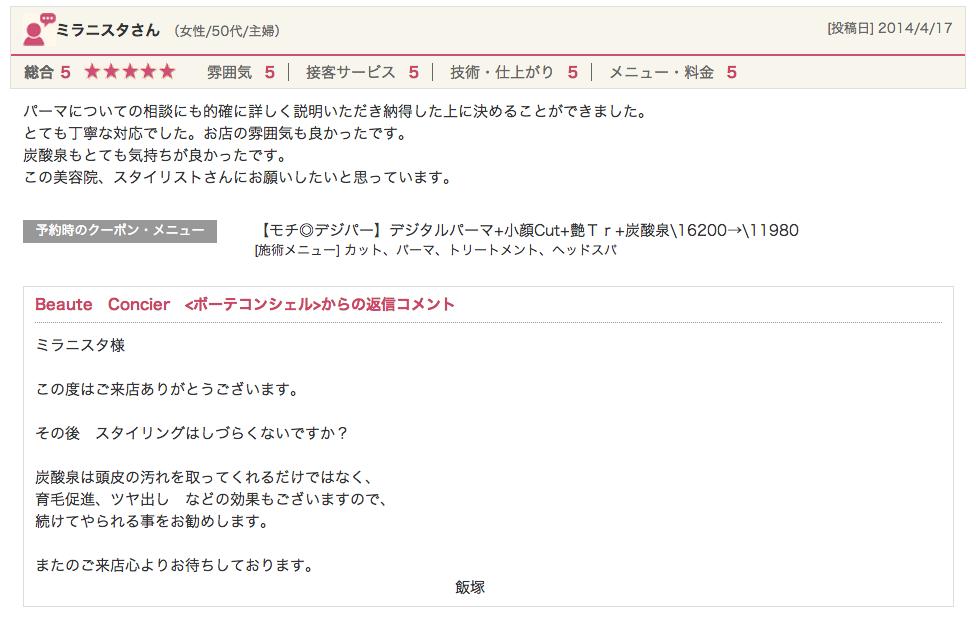 スクリーンショット 2014-06-21 15.28.34