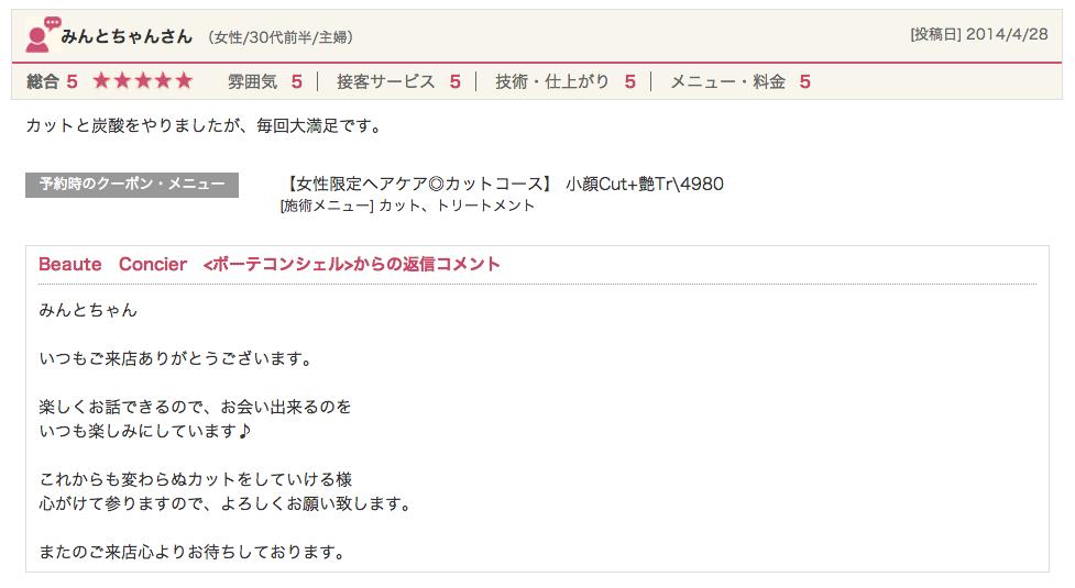 スクリーンショット 2014-06-21 15.35.05