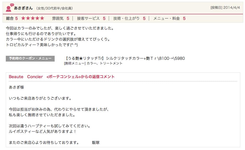 スクリーンショット 2014-06-20 12.47.35