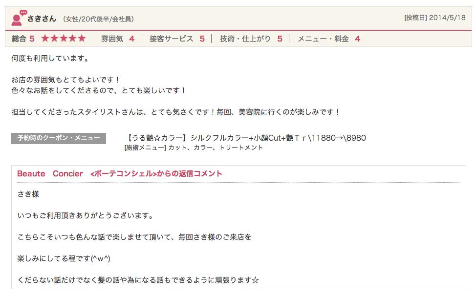 スクリーンショット 2014-06-21 15.47.33