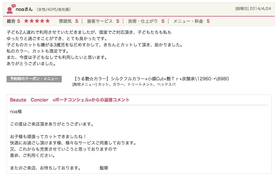 スクリーンショット 2014-06-21 15.33.55
