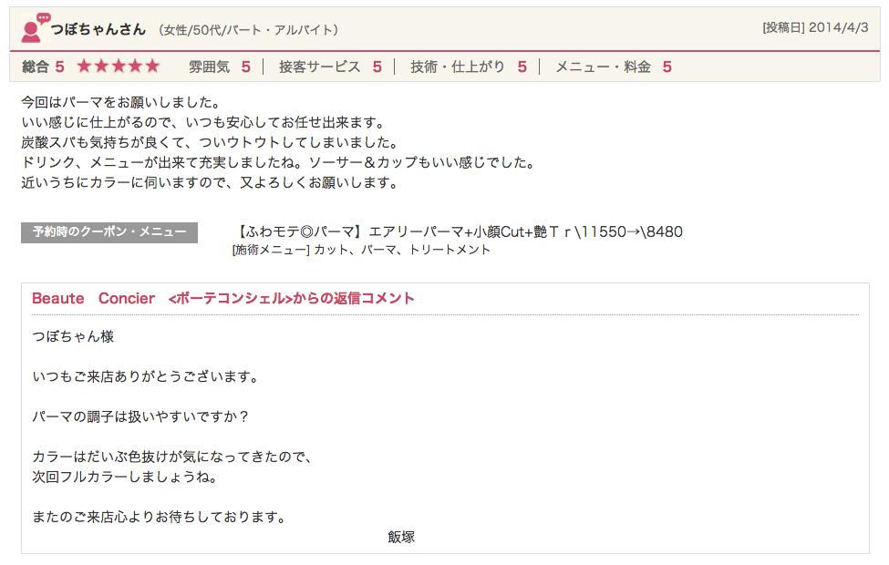 スクリーンショット 2014-06-17 12.07.56