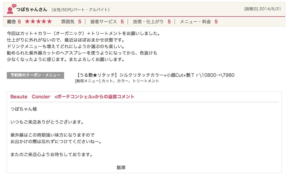 スクリーンショット 2014-06-21 16.39.15
