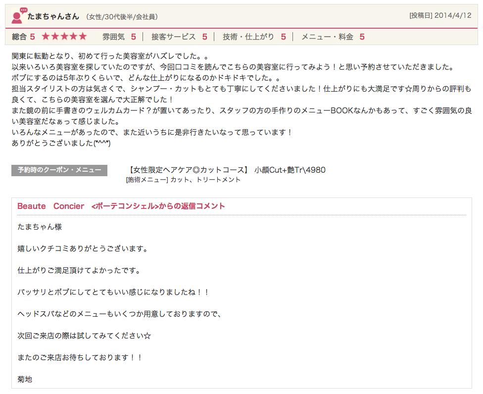 スクリーンショット 2014-06-20 21.04.12