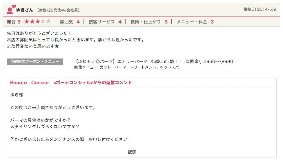 スクリーンショット 2014-06-21 15.43.51