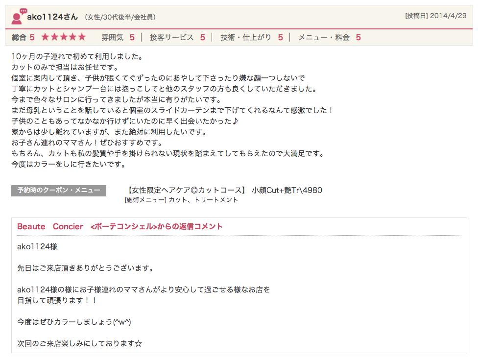 スクリーンショット 2014-06-21 15.36.54