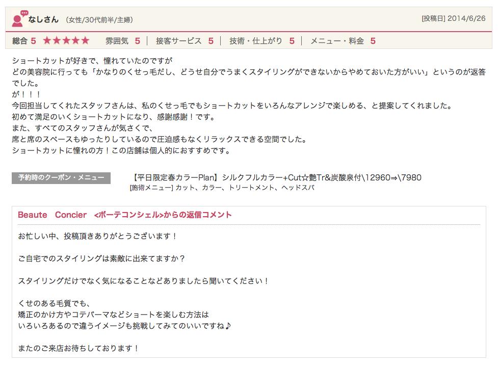 スクリーンショット 2014-07-12 13.02.09