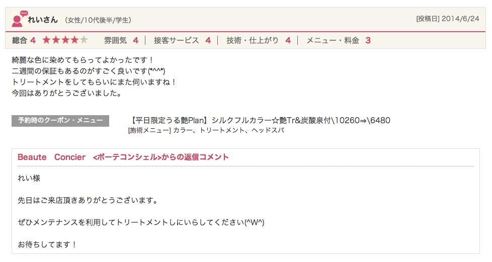 スクリーンショット 2014-07-12 13.01.40